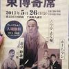 プレミアムな!東博寄席@東京国立博物館