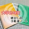 大学2年次 〜懐かしの手帳兼ノート〜