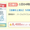 【期間限定】タダでパーフェクトワンモイスチャージェルと400円が貰えます。【全額以上還元】