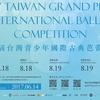 【結果速報】2017年台湾グランプリ 国際バレエ コンペティション