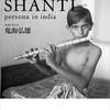 第1071回 鬼海弘雄 最新写真集 SHANTI  persona in india