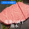 【菊池の誠牛】熊本