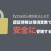 【Python】トークンなどの認証情報は環境変数で管理しよう