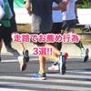 超・初心者ランナーの皆さんへ 初マラソンで揃えておきたいもの 走路でゼヒお勧めしたい、3つの行為!!
