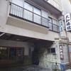箱根のレトロな貸し切り湯「大和館」