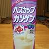 北海道のソウルドリンク 期間限定の「ハスカップカツゲン」を飲んでみた