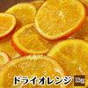 福岡のオレンジ干して 東京のオレンジのもとへ