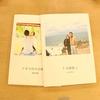 FUJIFILM フォトブック《PhotoZINE》に BOOKタイプ新登場!!