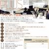 【津島商工会議所】創業プラスでおしゃべりしてきました