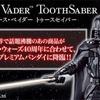 【プレバン】DARTH VADER TOOTHSABER 再登場