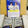 【懸賞当選】サントリーのTwitterからの応募で「新オールフリー稲垣さん、香取さんの直筆メッセージ缶」当選!