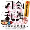 【速報】刀剣乱舞と大江戸温泉コラボ!?