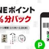 和民グループがLINE PayのQRコード払いに対応して5%ポイントバックキャンペーン実施