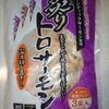 業務スーパー あぶりトロサーモン 3パック入り268円