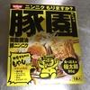 食べてみたかった日清 豚園 背脂醤油豚ニンニクが食べられた