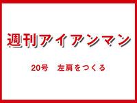 【週刊アイアンマン 20/100号】左肩をつくる