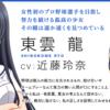 【ハチナイペディア】東雲龍のプロフィールー八月のシンデレラナイン