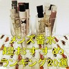 【メンズ必見】 香水のおすすめランキングベスト20!プレゼントやギフトにも人気です