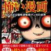 10月30日頃発売予定! 『昭和の怖い漫画 知られざる個性派怪奇マンガの世界』にてご紹介している作品たち