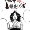 【本日公開】第53話「お転婆娘と顔無しの男」【web漫画】