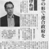国民主導の形で連合政府を−古賀茂明さん