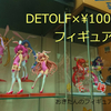 100均アイテムでフィギュアを飾る!DETOLFにピッタリのアイテムを紹介します 【おきたんのフィギュア棚 ver 0.1】