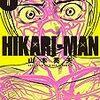 山本英夫『HIKARI-MAN』3〜5巻