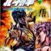 北斗の拳 第14巻