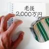 【老後2000万円問題】を恐れないで。まずは年金制度を理解していくことが大事です!