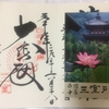 京都・宇治にある三室戸寺の御朱印とあじさいが美しい