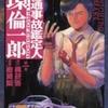 PDF版『交通事故鑑定人・環倫一郎』の無料配布を再開