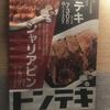松屋のトンテキ2つのソースを食べ比べてみた!【シャリアピンソース&トンテキソース】