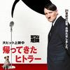 【映画レビュー】帰ってきたヒトラー - 世界的なレイシズムへの強烈な風刺作品 -
