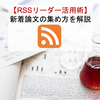 新着論文を集める方法①【RSSリーダーの使い方を画像付きで解説】