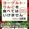 高FODMAP食材が不調の原因⁇