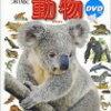 【レビュー】小学館の図鑑NEO『動物』。王道はやっぱりいい。