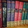 読書体験(小学校中学年~)ハリー・ポッターシリーズ