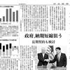 覆い隠された大失敗、日本は未曽有の事態に突入している  アベノミクスに重大な疑惑、GDPを改ざんか