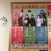 玉三郎の舞踊三昧、歌舞伎座