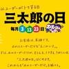 三太郎の日au 30日31日は無し!?「3」がつくのに?ソフトバンクスーパーフライデーと重なる日もある!?