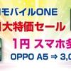 【6月】OCNモバイルONE 特価セール 1円スマホ、OPPOスマホ3000円~6/15まで