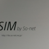 月額0円MVNO「0 SIM」がサービス終了の報