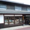 ビオ ターブル サント・アン 兵庫三田市 オーガニック食材販売