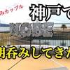 【立ち飲み】神戸飲みデートおすすめスポット!①