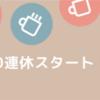 【日記】ゴールデンウイーク初日からガツンと出費あり!