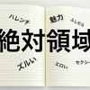 【至福】破壊力バツグン!?太ももの神秘こと絶対領域について!!