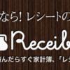 スマホで簡単家計簿サービス「Receibo(レシーボ)」リリースのおしらせ & 制作裏話 #receibo