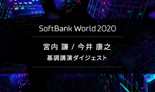 コロナ禍の今、訪れたデジタルシフトのチャンス|SoftBank World 2020ダイジェスト