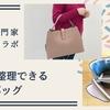 【フェリシモ】IEDIT(イディット)の中身が整理出来るバッグでバッグ内迷子を解決!【PR】
