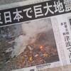 【東日本大震災】3.11の余震は100年続く!~南海トラフ地震は東京五輪前に来る?地震学者たちの予測